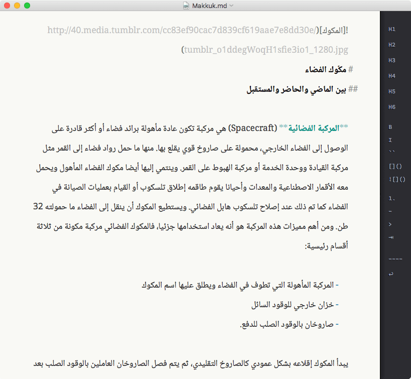 typing arabic on mac katib katib for mac image gallery